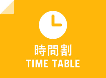 時間割 TIME TABLE