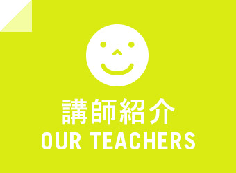 講師紹介 OUR TEACHERS