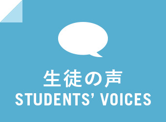 生徒の声 STUDENTS' VOICES